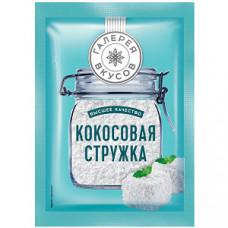 «Галерея вкусов», кокосовая стружка, 20 гр.