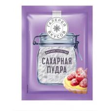 «Галерея вкусов», сахарная пудра, 50 гр.
