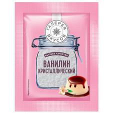 «Галерея вкусов», ванилин, 1 гр.