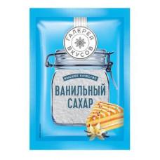 «Галерея вкусов», ванильный сахар, 20 гр.
