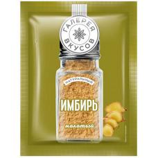 «Галерея вкусов», имбирь молотый, 10 гр. Россия