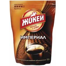 Кофе Жокей Империал 150 гр. м/уп.
