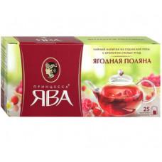 Чай принцесса ЯВА ягодная поляна. 25 пак.