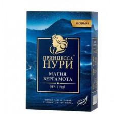 Чай черный Принцесса Нури Магия бергамота, 200 гр.