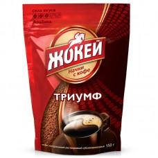 Кофе Жокей Триумф 150 гр. м/уп.