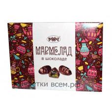 Набор конфет: Мармелад в шоколаде Рахат. Вес 200 гр. Казахстан.