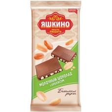 Шоколад «Яшкино» молочный, с арахисом 90гр. Яшкино